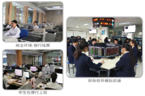 武汉应用科技学校金融事务专业
