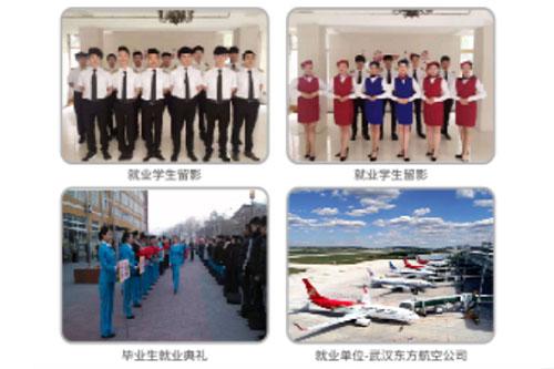武汉应用科技学校航空服务专业