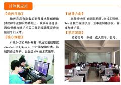武汉市洪山外经贸学校计算机应用专业介绍