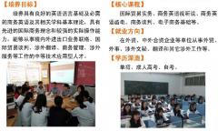 武汉市洪山外经贸学校商务英语专业介绍