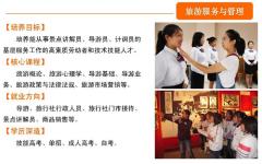武汉市洪山外经贸学校旅游服务与管理专业介绍