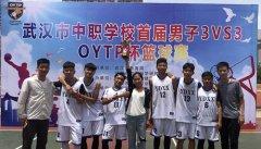 武汉市仪表电子学校篮球比赛