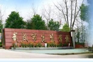 武汉建设学校.jpg