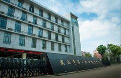 武汉市第一职业教育中心办公楼