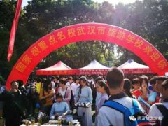 武汉市旅游学校旅游服务与管理专业