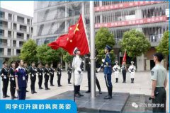 武汉市旅游学校升旗仪式