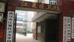 武汉江夏卫生学校大门